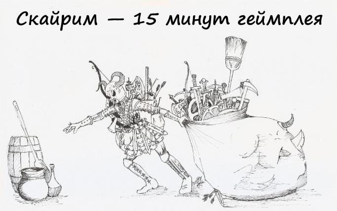 skyrim приколы картинки: